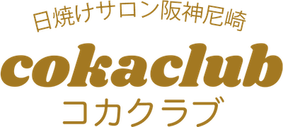 日焼けサロン コカクラブ阪神尼崎駅前店